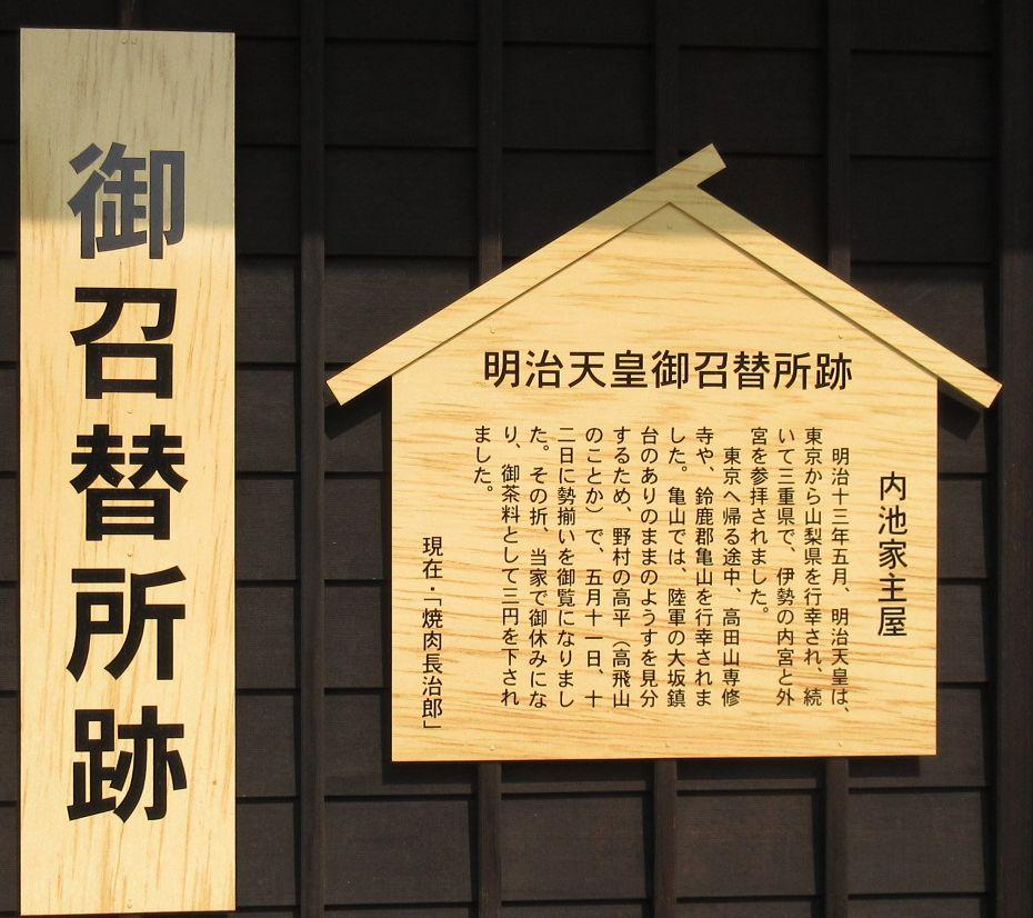 関宿46b-お召し替え所