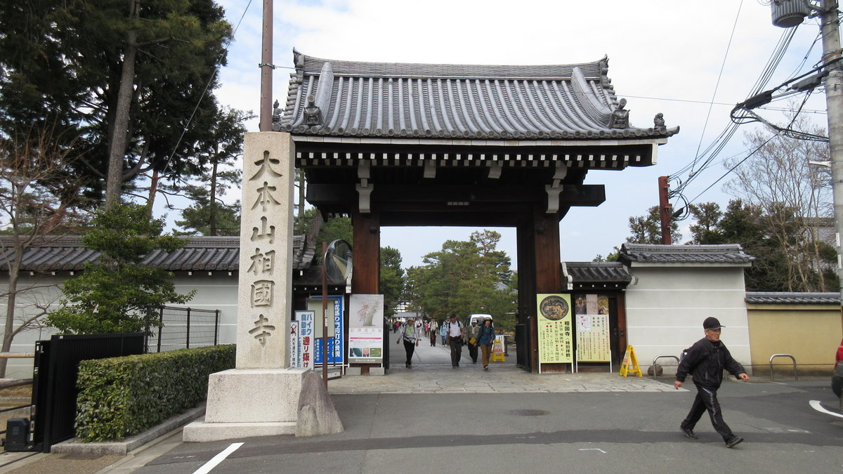 1603京都2d1-29-IMG_0039