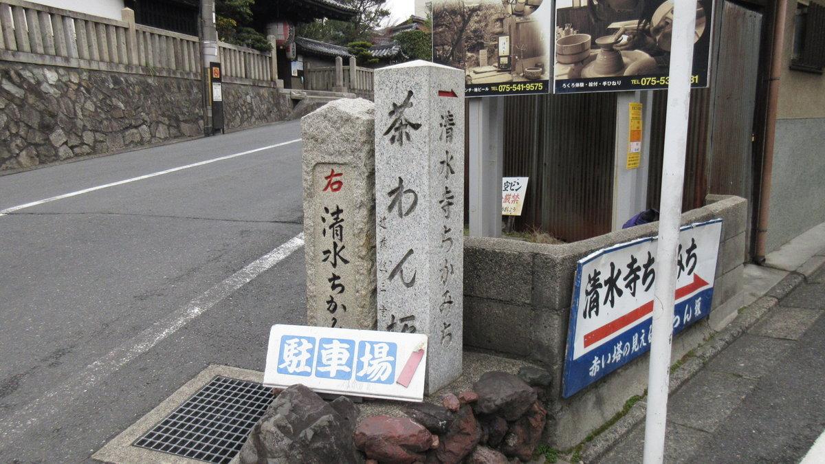 1603京都2d1-05-IMG_0005
