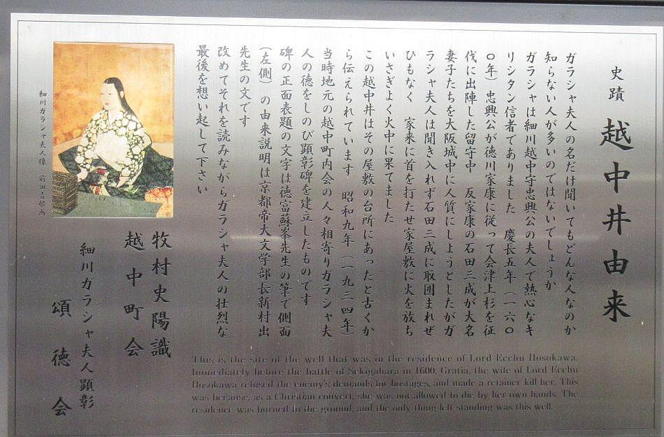 1603大阪-38-越中井