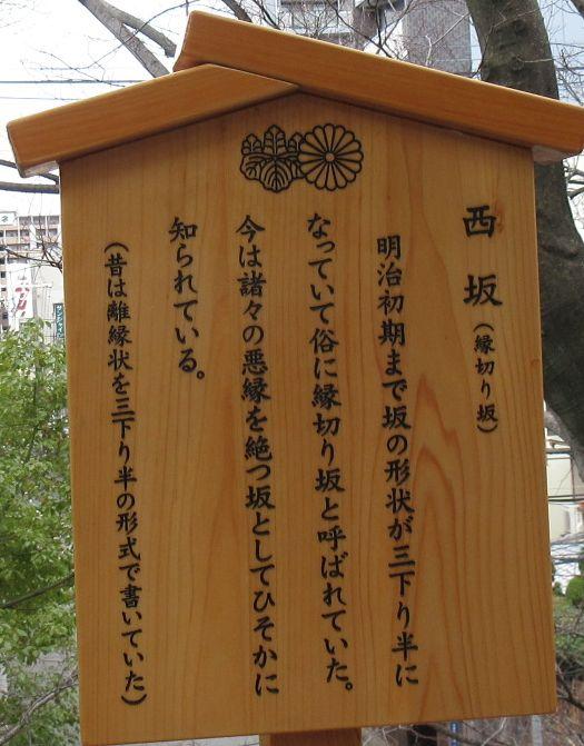 1603大阪-30-西坂