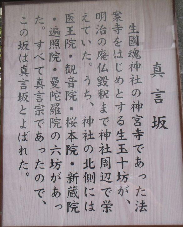 1603大阪-26-真言坂