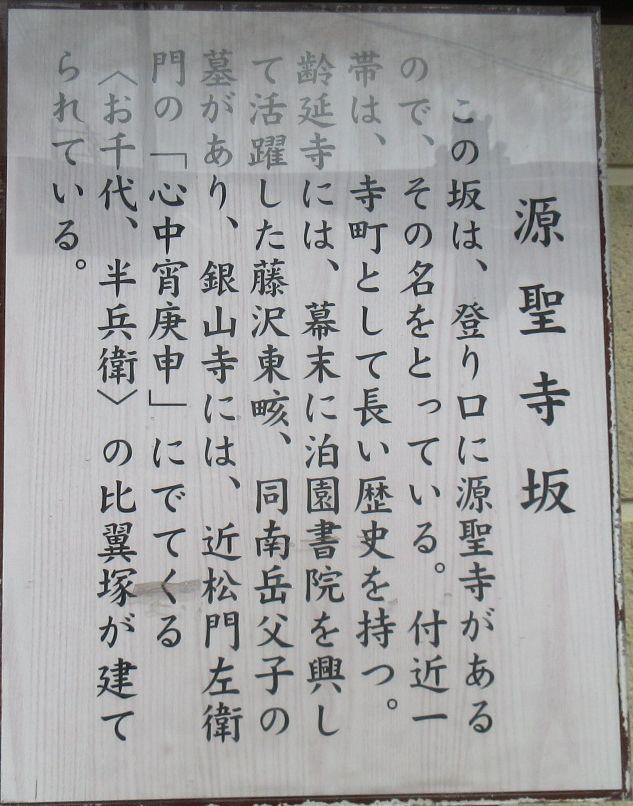 1603大阪-22-源聖寺坂