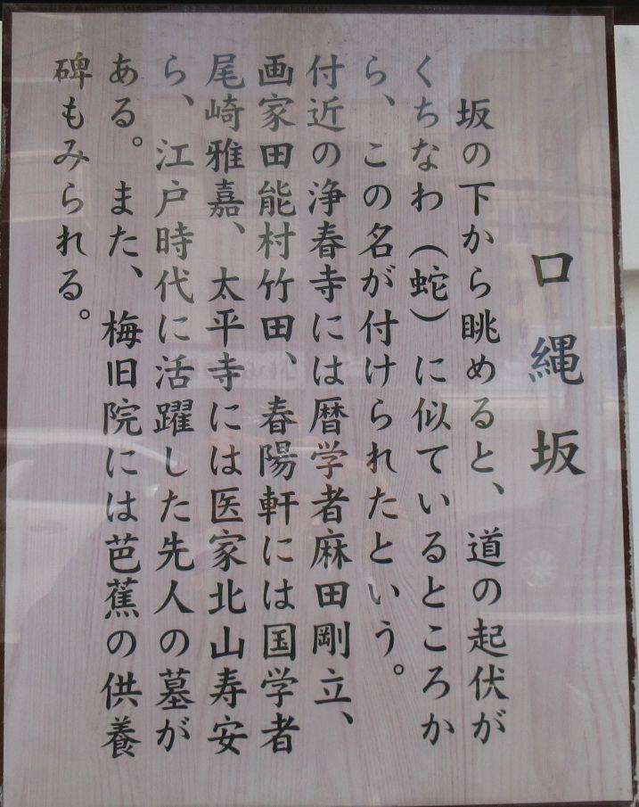 1603大阪-20-口縄坂