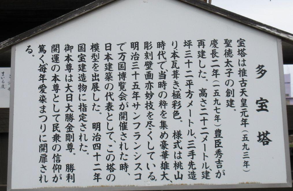 1603大阪-18-多宝塔
