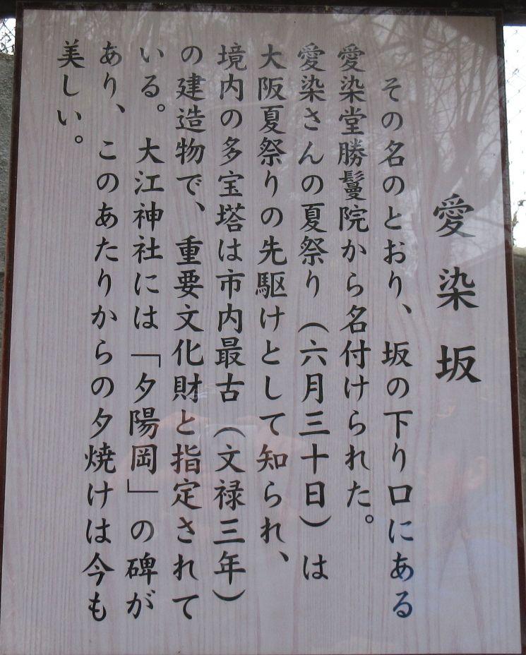 1603大阪-15-愛染坂