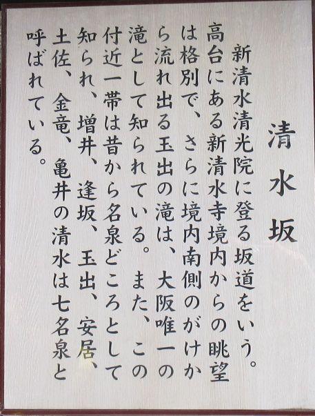 1603大阪-13-清水坂