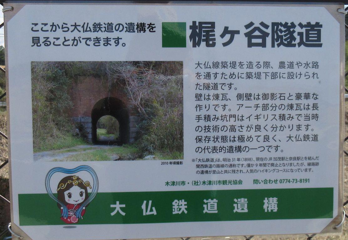 1604奈良-30-IMG_0066梶ヶ谷
