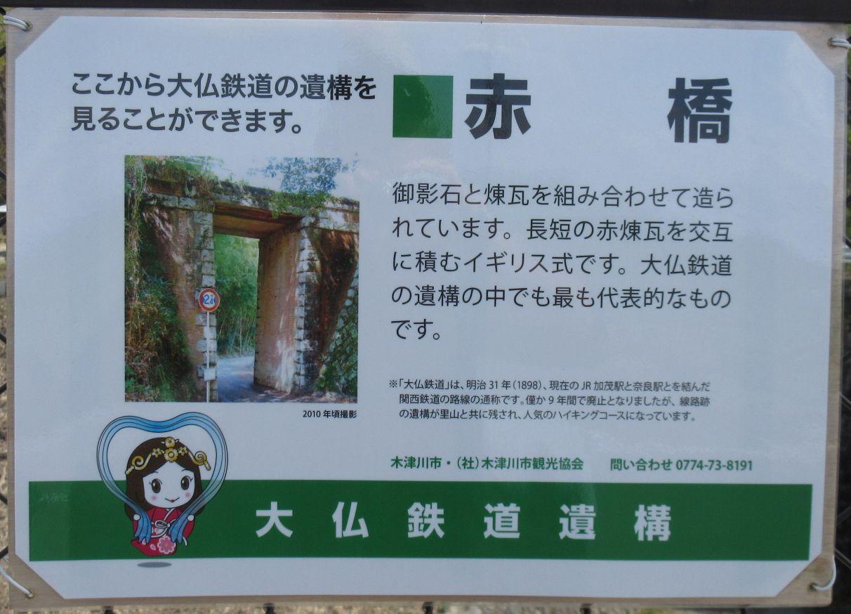 1604奈良-26-IMG_0062赤橋