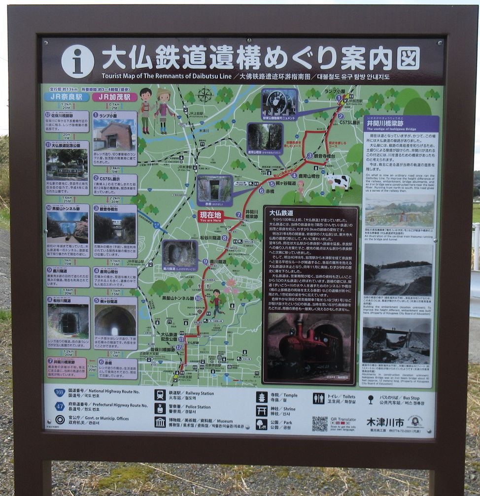 1604奈良-24-IMG_0057遺構巡り案内板