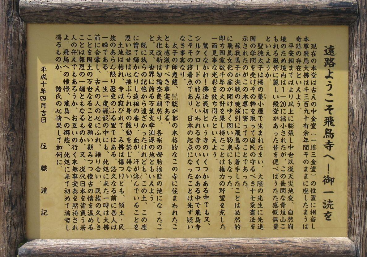 1604大和路-14-IMG_0070飛鳥寺説明