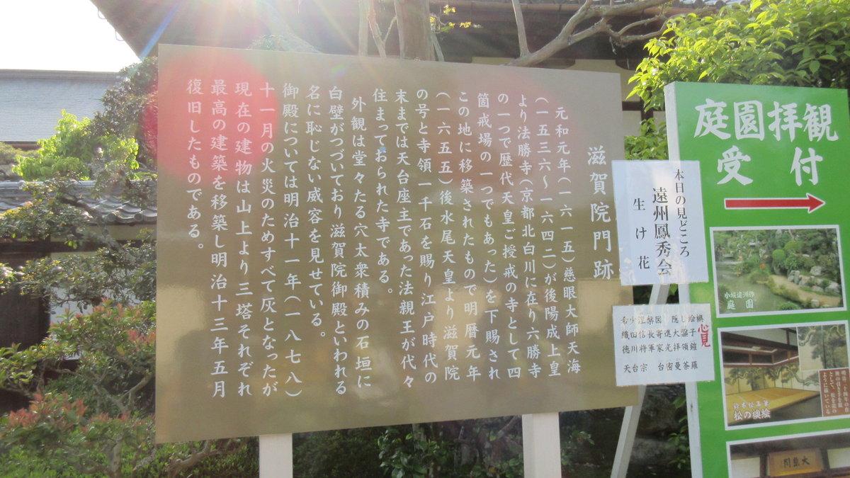 1605比叡山-76-IMG_0411