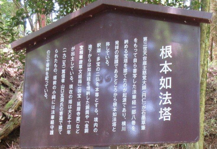 1605比叡山-21-IMG_0270如法塔説明