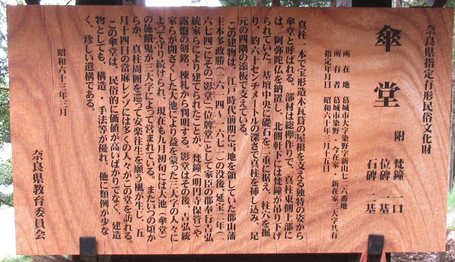 1605二上山-33-IMG_0472傘堂説明