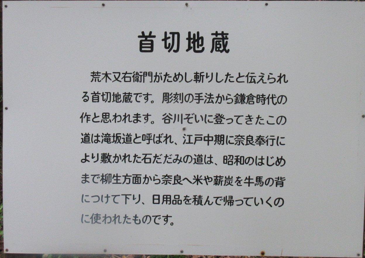 1612若草山-10-首切り地蔵説明