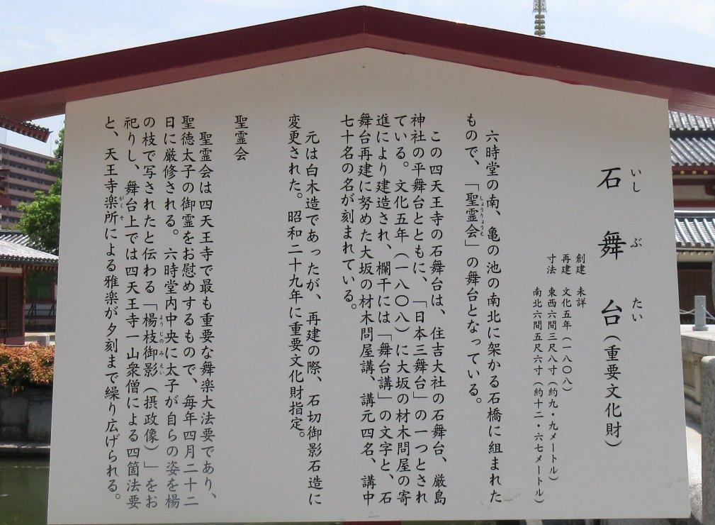 1606大阪-40-石舞台説明