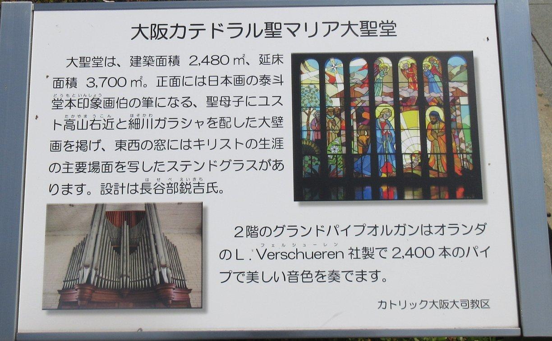 1606大阪-11-教会説明