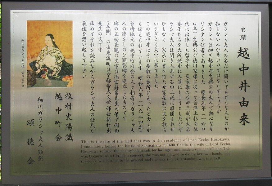 1606大阪-09-越中井戸説明