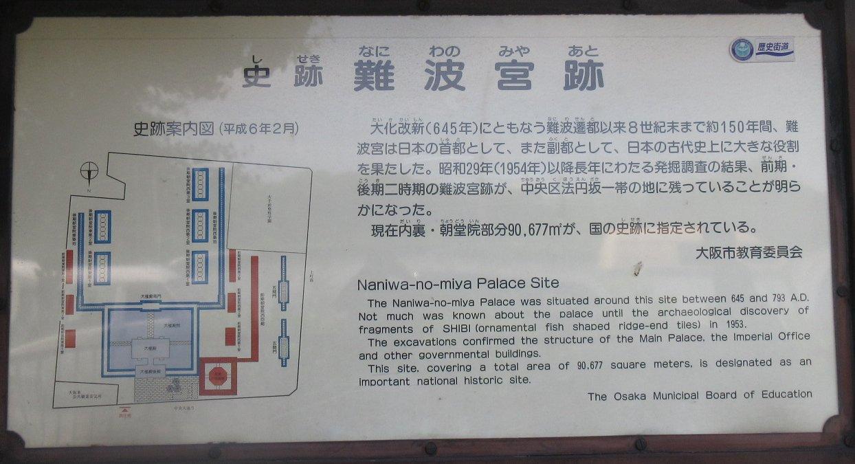 1606大阪-07-難波宮跡説明