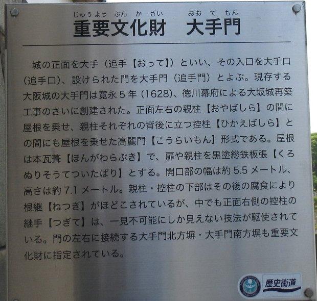 1606大阪-04-大手門説明