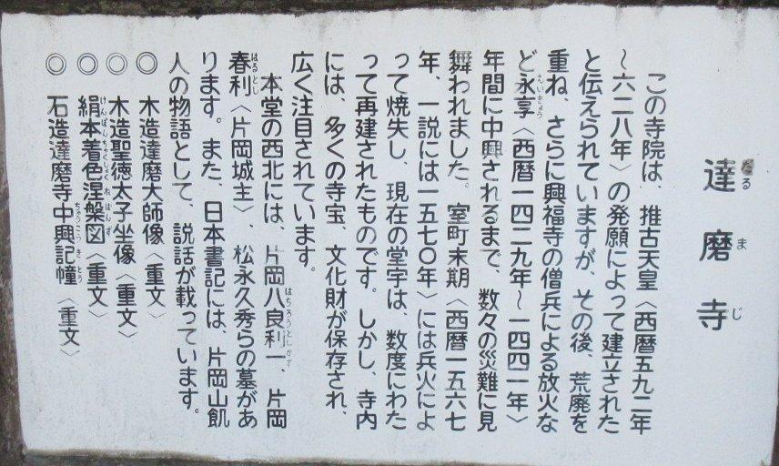 1606大和路⑥-38-達磨寺説明
