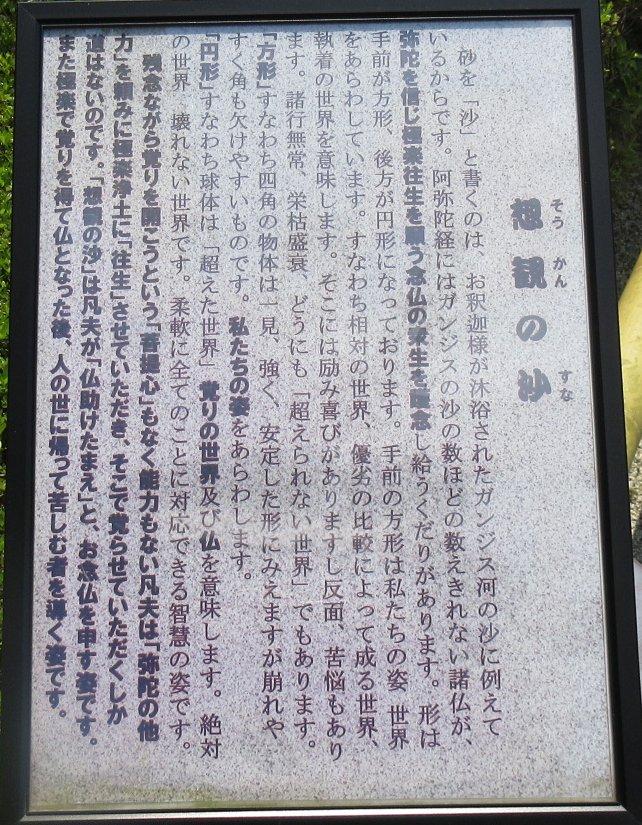 1606大和路⑥-28-相関の砂説明