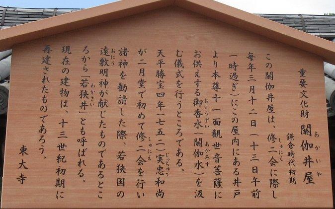 1607奈良-34-IMG_0052閼伽井屋説明