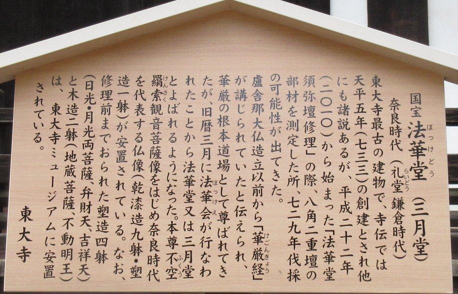 1607奈良-30-IMG_0047三月堂説明