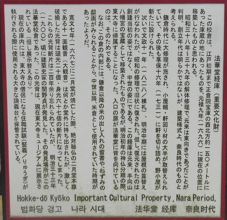 1607奈良-28-IMG_0046経庫説明