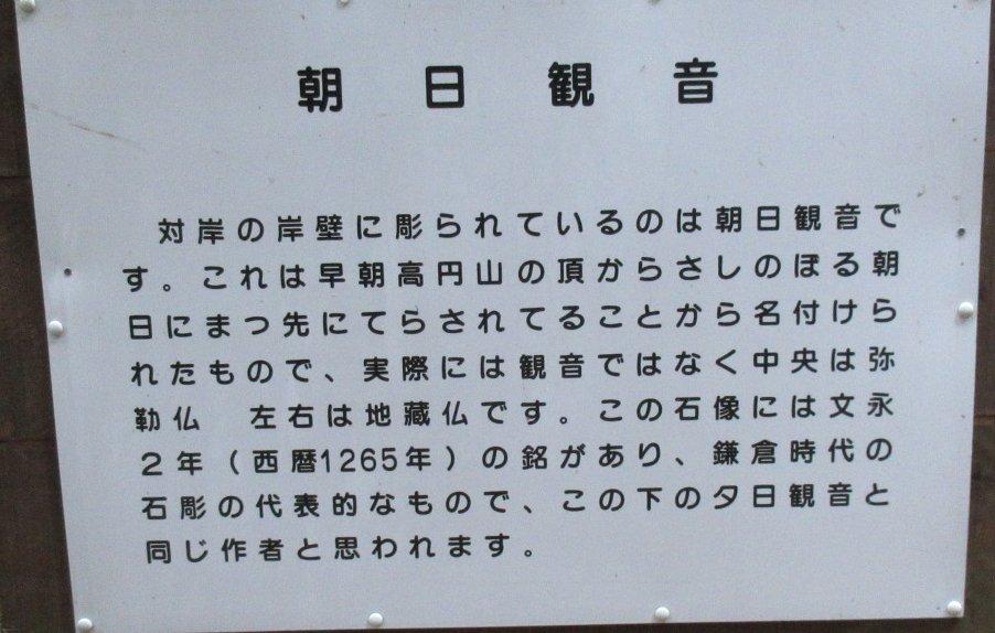 1607奈良-18-IMG_0031朝日観音説明