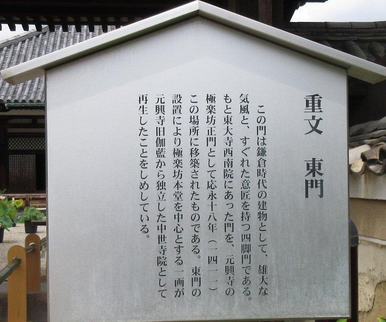1607奈良-06-IMG_0011元興寺東門説明
