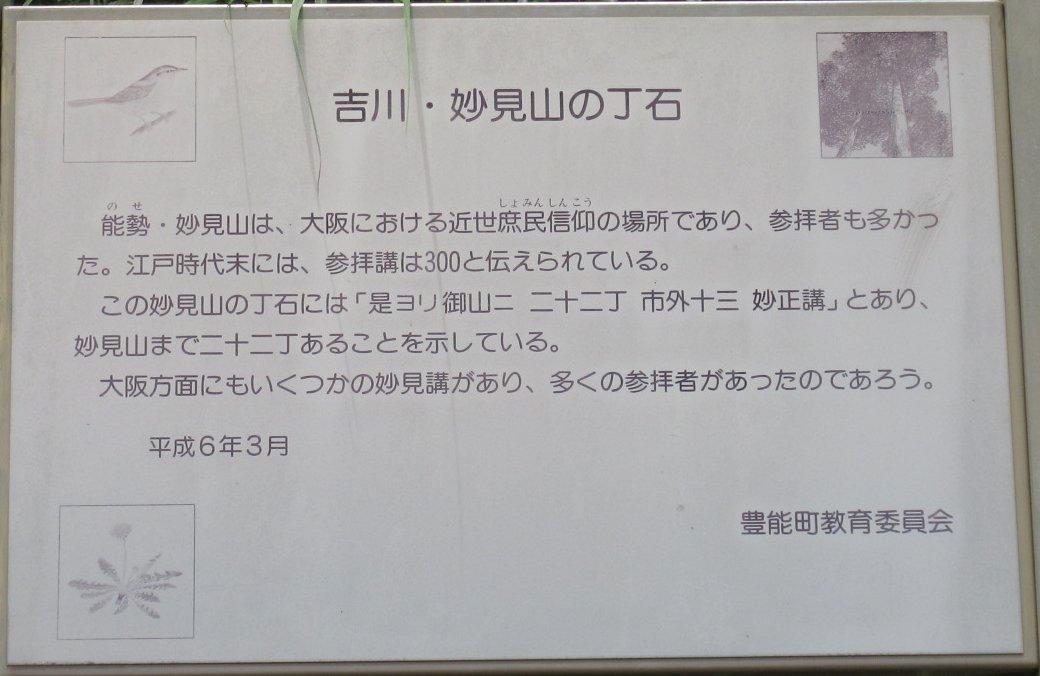 1607妙見山-20-IMG_0084丁石説明