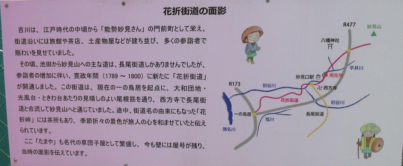 1607妙見山-18-IMG_0083花折街道説明