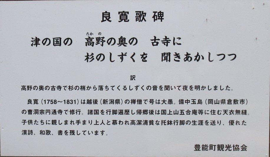 1607妙見山-09-IMG_0071歌碑説明