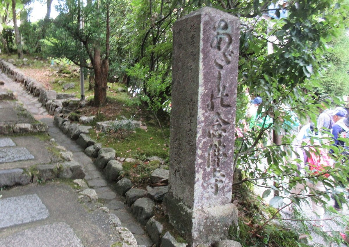 1608清滝-15-IMG_0360念仏寺道標