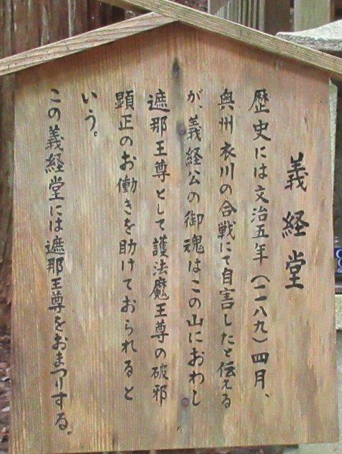 1609鞍馬-33-IMG_0588義経堂