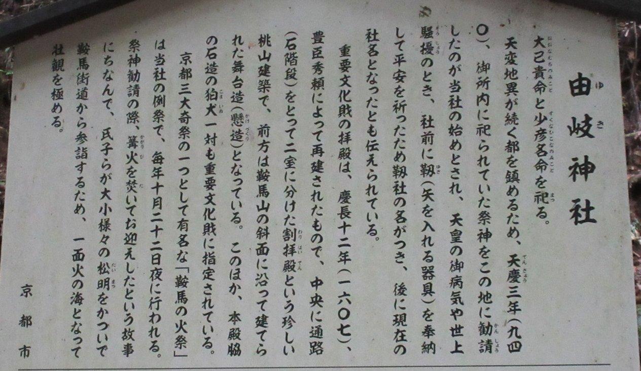 1609鞍馬-08-IMG_0541由岐神社
