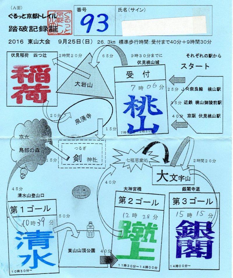 1609東山-46-Higasiyama001s