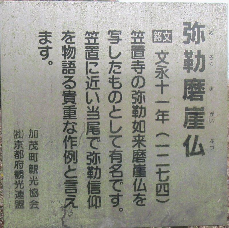 1701-13-笠置-IMG_1449 弥勒磨崖仏説明