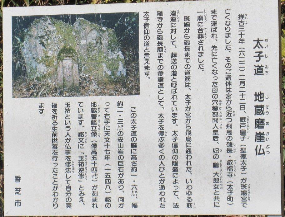 1702-36-聖徳太子-IMG_0121 説明