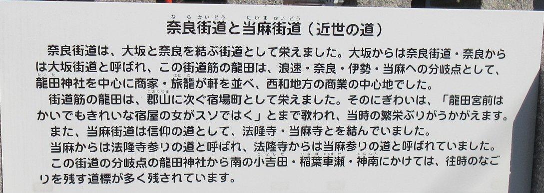 1702-10-聖徳太子-IMG_0073 龍田神社