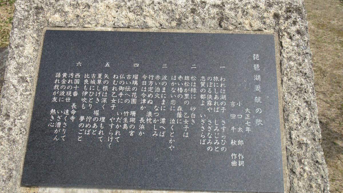 1703-20-琵琶湖③-IMG_0409