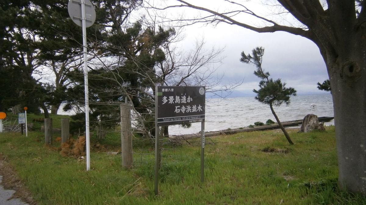 1704-12-琵琶湖④-File0023