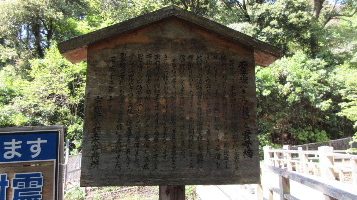 1704-43-比叡山-IMG_0203