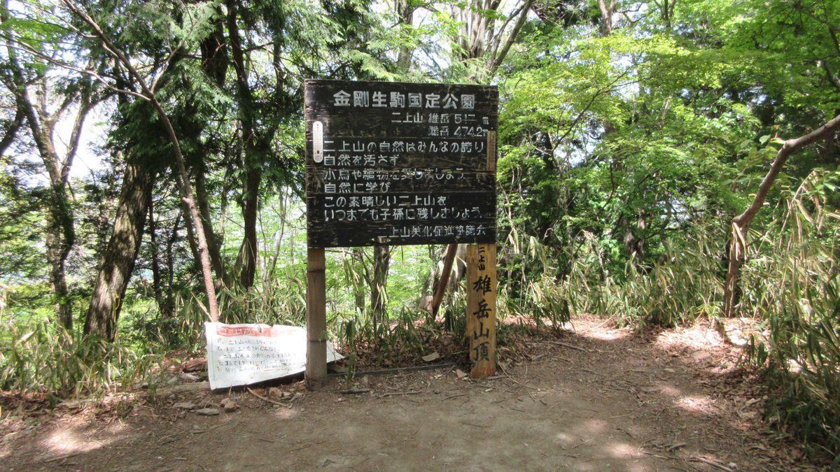 1705-29-二上山-IMG_0265
