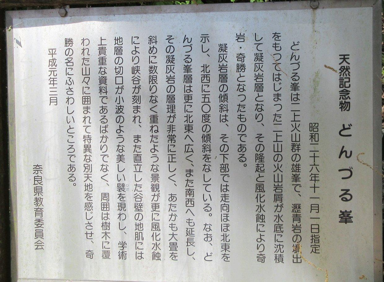 1705-05-二上山-IMG_0216 どんづる説明