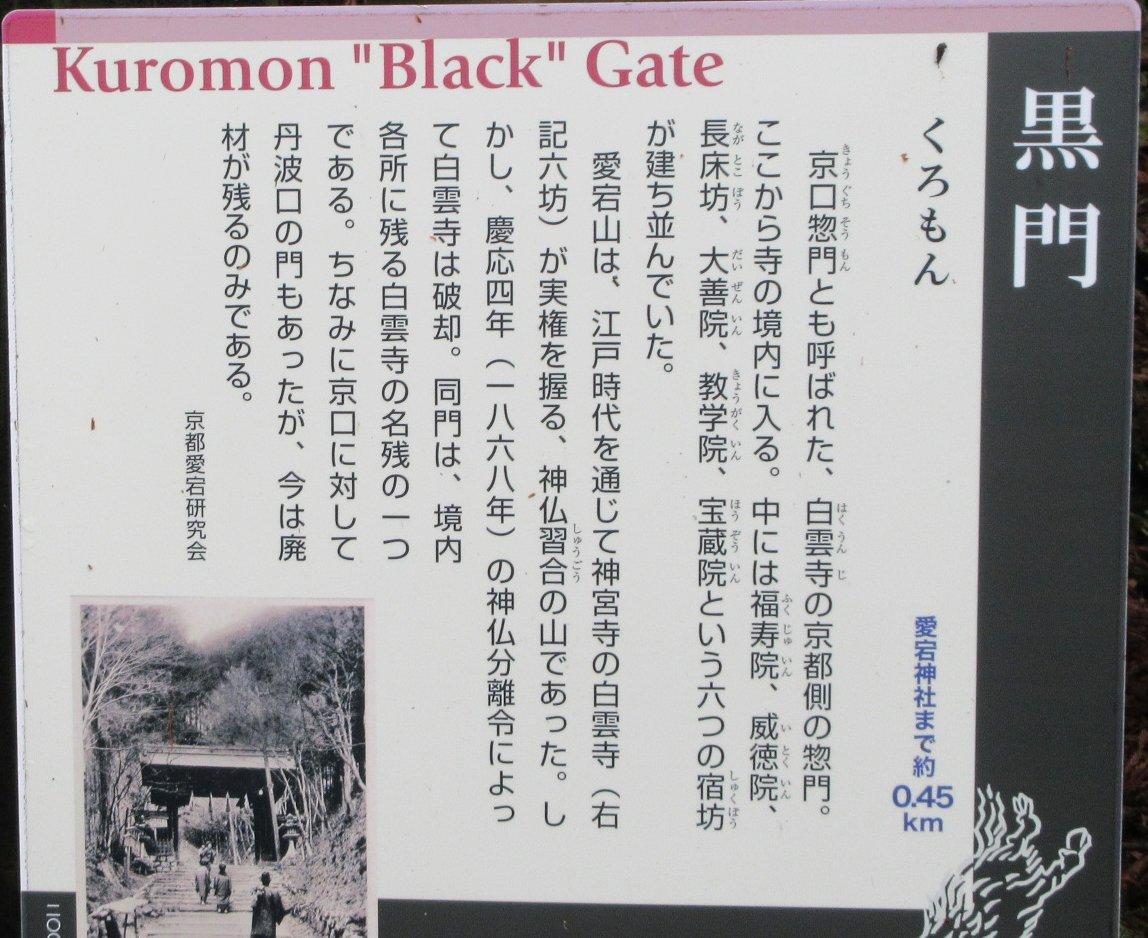 1705-15-愛宕山-IMG_0345説明