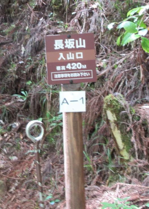 1706-43b-赤目滝-長坂山入山口