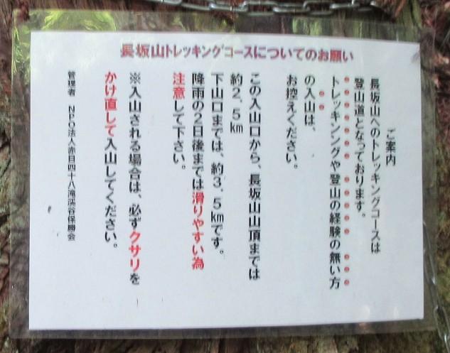 1706-43a-赤目滝-長坂山掲示
