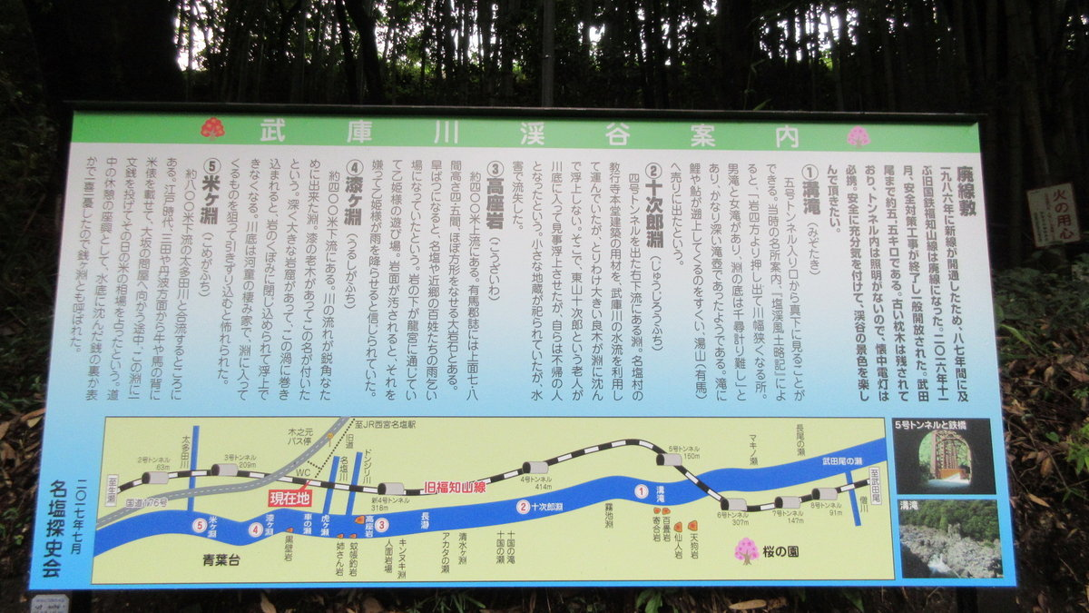1707-06-武田尾廃線-IMG_0990